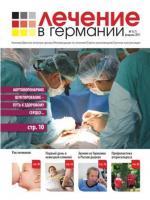 Ost Nachrichten & Osten News | Foto: Die Zeitschrift >> Behandlung in Deutschland << wird von einem internationalen Team herausgegeben..